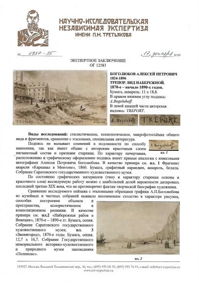 Боголюбов Алексей Петрович (1824-1896). «Трепор. Вид набережной».
