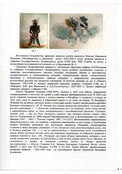 Челищев Платон Иванович (1804-1859)