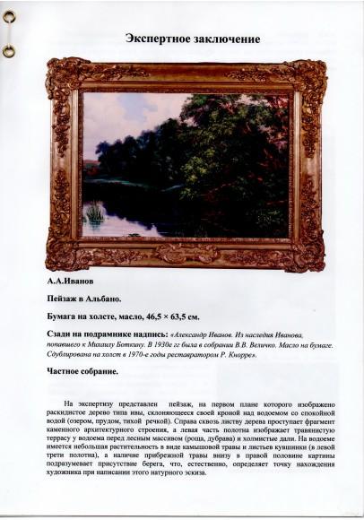 Иванов Александр Андреевич (1806-1858)