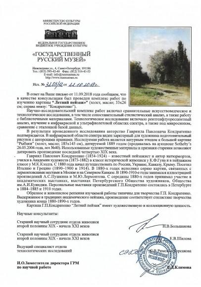 Кондратенко Гавриил Павлович (1854-1924)