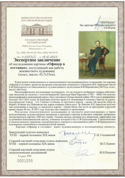 Крендовский Евграф Федорович (1810 – после 1853)