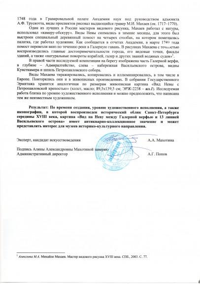 «Вид на Неву между Галерной верфью и 13 линией Васильевского острова».