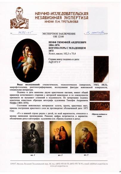 Нефф Тимофей Андреевич (CarlTimoleonvonNeff) (1805-1876)