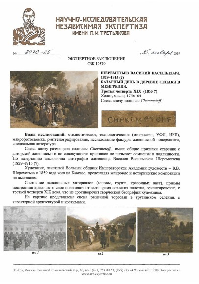 Шереметьев Василий Васильевич (1829-1915?)