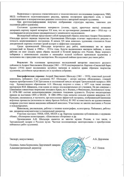 """Шильдер Андрей Николаевич (1861-1919). """"Скалистый берег. Крым""""."""