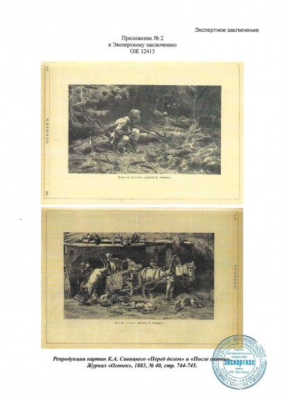 Савицкий Константин Аполлонович (1844-1905)