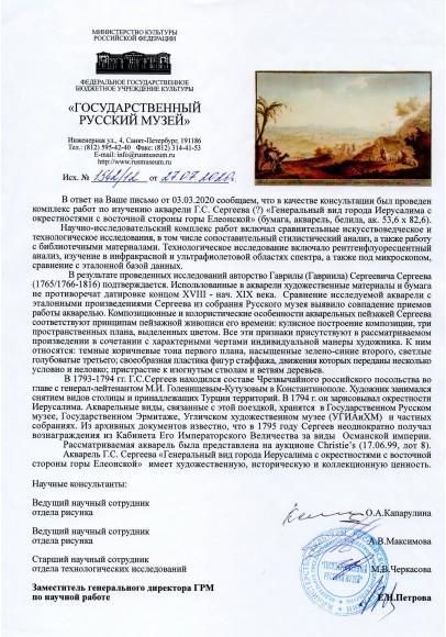Сергеев Гаврила (Гавриил) Сергеевич (1765/1766-1816)